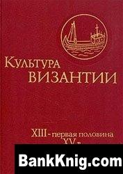 Книга Культура Византии. XIII - первая половина XV в. pdf 13,68Мб