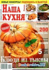 Журнал Наша кухня № 10 2012.