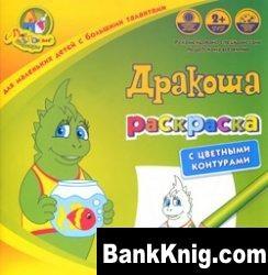 Книга Раскраска с цветными контурами - Дракоша. pdf  8,5Мб