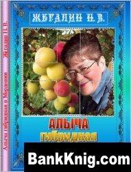 Книга Алыча гибридная в Мордовии doc