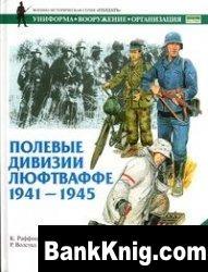 Книга Полевые дивизии люфтваффе. 1941-1945. pdf в rar 38,49Мб