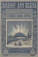 Журнал Знание для всех. № 6, 1916 год. Основные законы природы