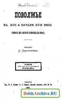 Книга Поволжье в 17-начале 18.