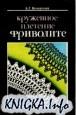 Книга Кружевное плетение фриволите