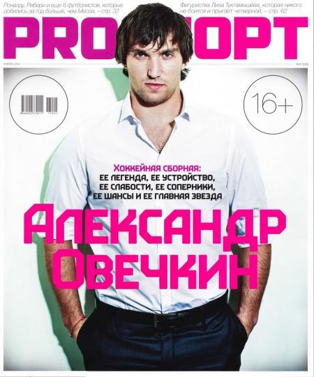Книга Журнал: PROспорт №1 (январь 2014)