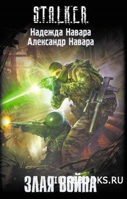 Книга Навара Александр, Навара Надежда - Злая война