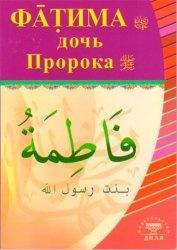 Книга Фатима дочь Пророка