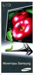Книга Мониторы Samsung