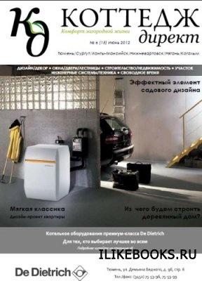 Коллектив авторов - КОТТЕДЖ Директ №6 2012
