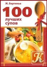 Книга 100 лучших супов