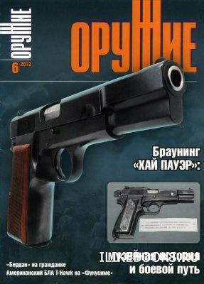 Журнал Оружие №06 2012