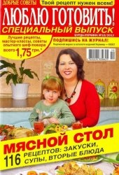 Журнал Люблю готовить! Спецвыпуск №10 2012 / Украина