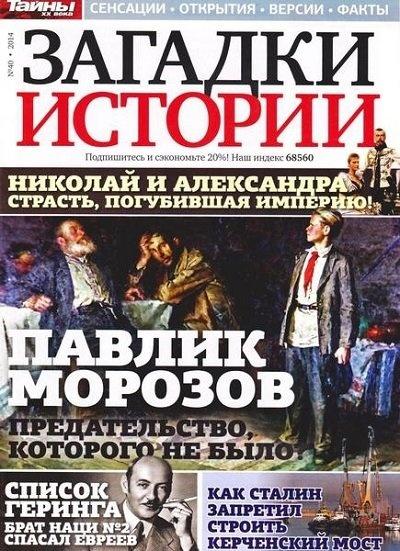 Книга Журнал: Загадки истории №40 (октябрь 2014)