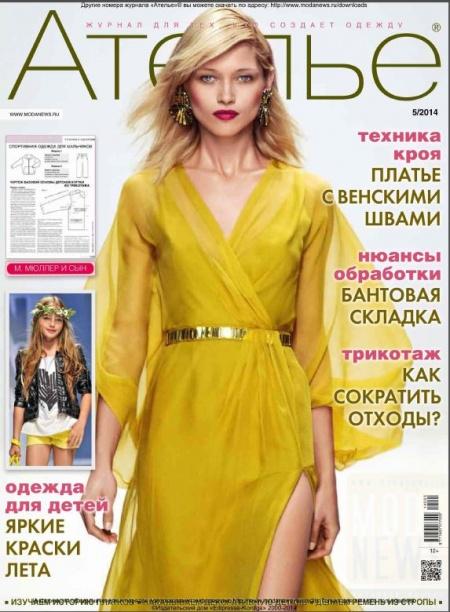 Журнал: Ателье №5 + выкройки (май 2014)