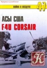 Книга Война в воздухе №47 Асы США F4U Corsair