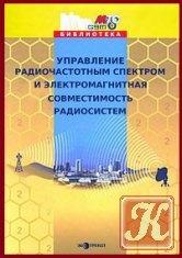 Книга Управление радиочастотным спектром и электромагнитная совместимость радиосистем