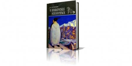 Книга Книга «О полярных животных» одного из старейших советских полярников Кузнецова М. А. состоит из небольших, живо и интересно нап