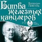 Аудиокнига Битва железных канцлеров (Читает Владимир Самойлов)