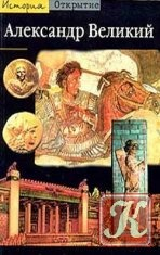 Книга Александр Великий. Из Греции на Восток