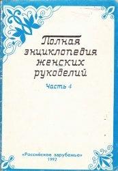 Книга Полная энциклопедия женских рукоделий. Часть 4
