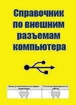 Книга Справочник по внешним разъемам компьютера