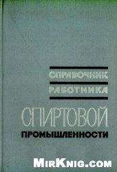 Книга Справочник работника спиртовой промышленности