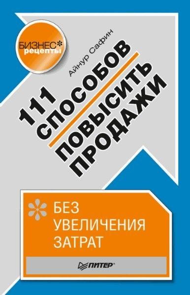 Книга Айнур Сафин - 111 способов повысить продажи без увеличения затрат