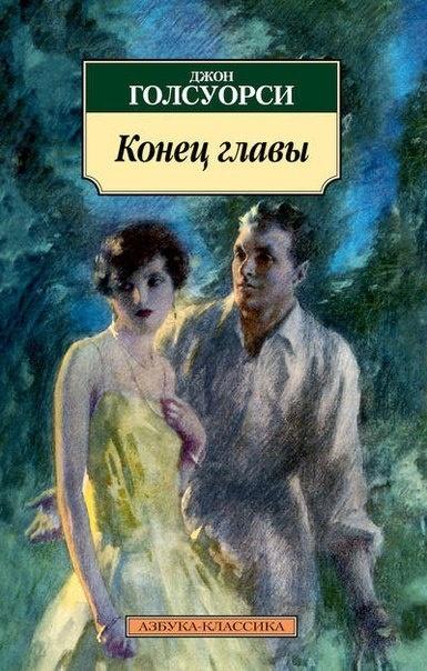 Книга Джон Голсуорси В ожидании (Конец главы – 1)