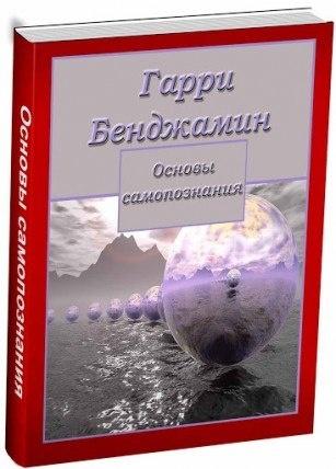 Книга Гарри Бенджамин - Основы самопознания