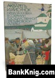 Книга Акварель и рисунок начала XX века в собрании Государственной Третьяковской галереи