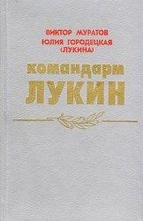 Книга Командарм Лукин
