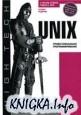 Книга UNIX. Профессиональное программирование