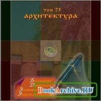 Книга Большая детская электронная энциклопедия. Том 23. Архитектура.