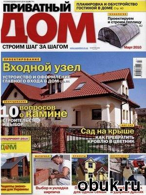 Приватный дом №3 (март 2010)