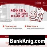 Журнал Мебель крупным планом №8-9 2010. Электронная версия журнала