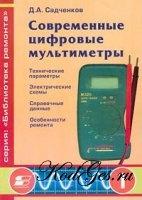 Книга Современные цифровые мультиметры