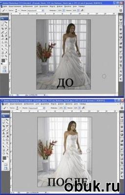 Книга - Корректируем освещение в Adobe Photoshop