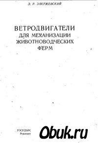 Книга Ветродвигатели для механизации животноводческих ферм