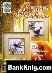 Журнал Чудесные мгновения. Вышивка крестом. № 3 2008 г.