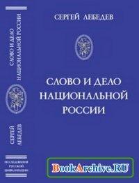 Книга Слово и дело национальной России.