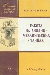 Книга Работа на анодно-механических станках