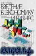 Книга Введение в экономику и бизнес