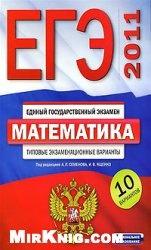 Книга ЕГЭ-2011. Математика. Типовые экзаменационные варианты: 10 вариантов.