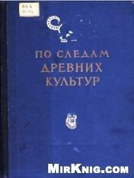 Книга По следам древних культур