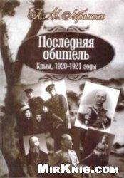 Книга Последняя обитель. Крым, 1920-1921 годы
