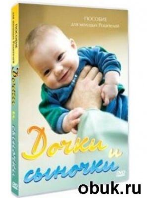 Книга Дочки и сыночки / The Happiest Baby And The Happiest Toddler (2002-2004) DVDRip
