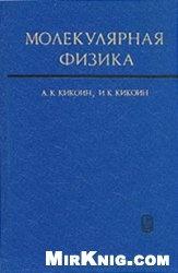 Книга Молекулярная физика