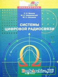 Книга Системы цифровой радиосвязи: базовые методы и характеристики