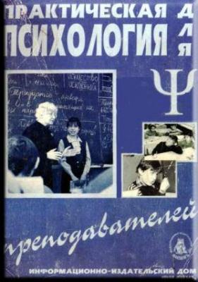 Книга Практическая психология для преподавателей