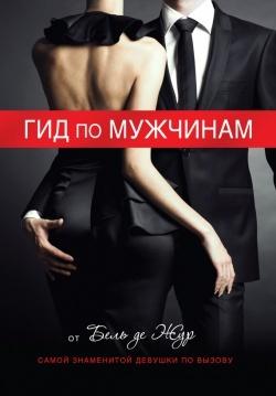 Книга Гид по мужчинам